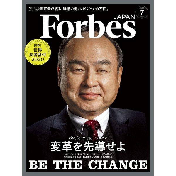 ForbesJapan 2020年7月号(リンクタイズ) [電子書籍]