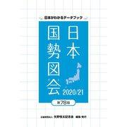日本国勢図会2020/21(矢野恒太記念会) [電子書籍]