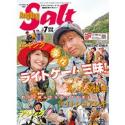 Angling Salt 2020年7月号(コスミック出版) [電子書籍]