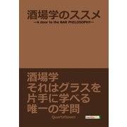 酒場学のススメ-A door to the BAR PHILOSOPHY-(まんがびと) [電子書籍]