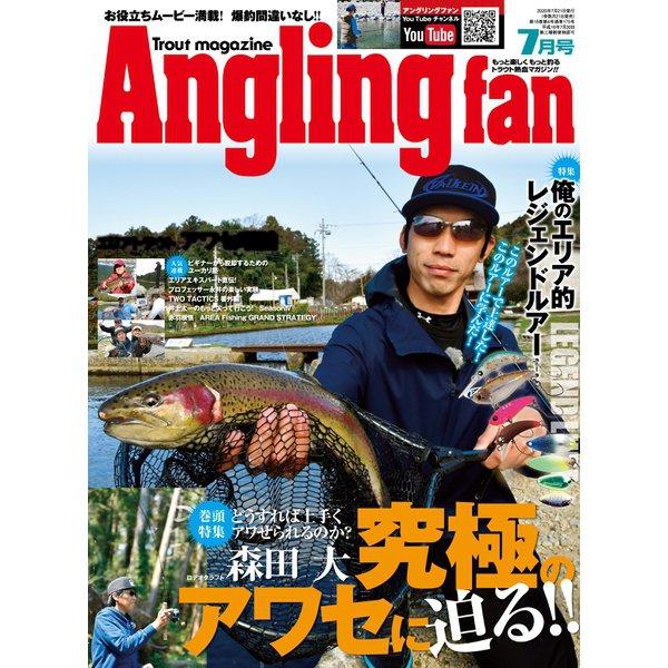 Angling Fan 2020年7月号(コスミック出版) [電子書籍]