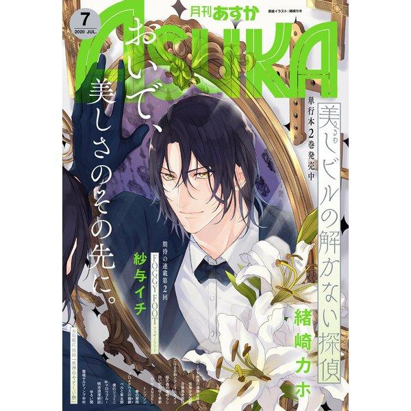 【電子版】月刊ASUKA 2020年7月号(KADOKAWA) [電子書籍]