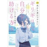10代から身につけたい ギリギリな自分を助ける方法(KADOKAWA) [電子書籍]