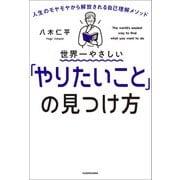 世界一やさしい「やりたいこと」の見つけ方 人生のモヤモヤから解放される自己理解メソッド(KADOKAWA) [電子書籍]
