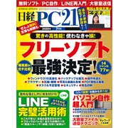 日経PC21(ピーシーニジュウイチ) 2020年7月号(日経BP社) [電子書籍]