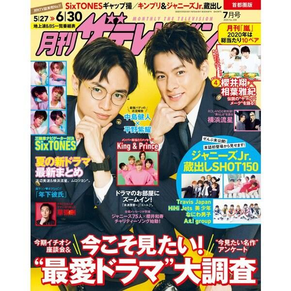 月刊ザテレビジョン 首都圏版 2020年7月号(KADOKAWA) [電子書籍]