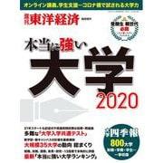 本当に強い大学2020(東洋経済新報社) [電子書籍]
