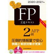 うかる! FP2級・AFP 王道テキスト 2020-2021年版(日経BP社) [電子書籍]