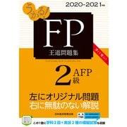 うかる! FP2級・AFP 王道問題集 2020-2021年版(日経BP社) [電子書籍]
