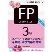 うかる! FP3級 速攻テキスト 2020-2021年版(日経BP社) [電子書籍]