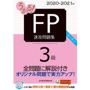 うかる! FP3級 速攻問題集 2020-2021年版(日経BP社) [電子書籍]