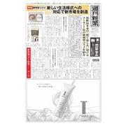 週刊粧業 第3205号(週刊粧業) [電子書籍]