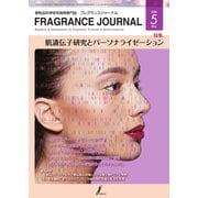 フレグランスジャーナル (FRAGRANCE JOURNAL) No.479(フレグランスジャーナル社) [電子書籍]