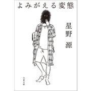 よみがえる変態(文藝春秋) [電子書籍]