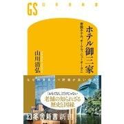 ホテル御三家 帝国ホテル、オークラ、ニューオータニ(幻冬舎) [電子書籍]