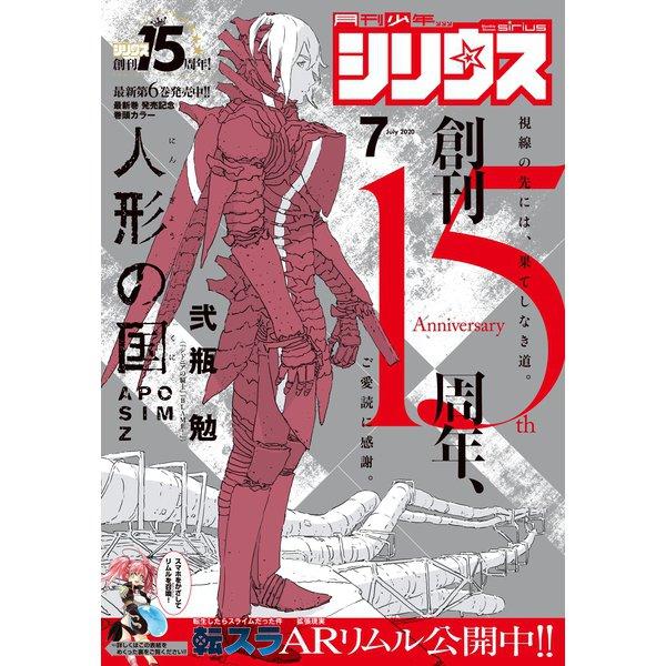 月刊少年シリウス 2020年7月号 (2020年5月26日発売)(講談社) [電子書籍]