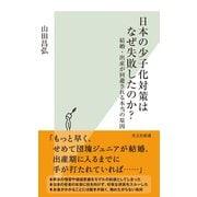 日本の少子化対策はなぜ失敗したのか?~結婚・出産が回避される本当の原因~(光文社) [電子書籍]