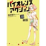 バイオレンスアクション【単話】 30(小学館) [電子書籍]