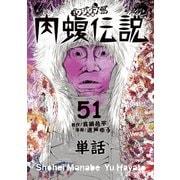 闇金ウシジマくん外伝 肉蝮伝説【単話】 51(小学館) [電子書籍]