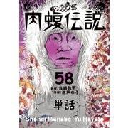 闇金ウシジマくん外伝 肉蝮伝説【単話】 58(小学館) [電子書籍]