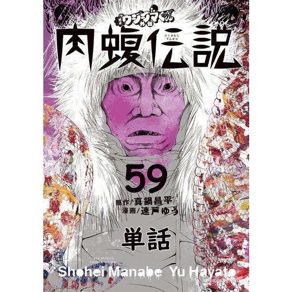 闇金ウシジマくん外伝 肉蝮伝説【単話】 59(小学館) [電子書籍]