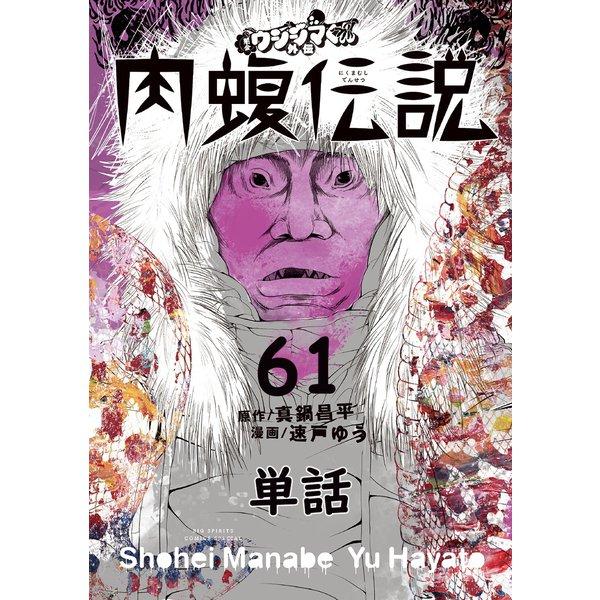 闇金ウシジマくん外伝 肉蝮伝説【単話】 61(小学館) [電子書籍]