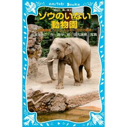 上野 動物園 通販