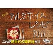 魔法のアルミホイルレシピ100 - 洗いもの、ほぼゼロ! -(ワニブックス) [電子書籍]