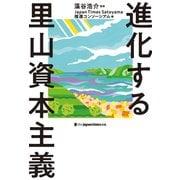 進化する里山資本主義(ジャパンタイムズ出版) [電子書籍]