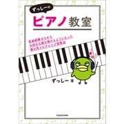 ずっしーのピアノ教室 音楽経験ゼロから大好きな曲を弾けるようになった僕の耳コピアレンジ習得法(KADOKAWA) [電子書籍]