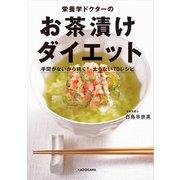栄養学ドクターのお茶漬けダイエット 手間がないから続く! 太らない70レシピ(KADOKAWA) [電子書籍]
