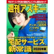 週刊アスキーNo.1284(2020年5月26日発行)(角川アスキー総合研究所) [電子書籍]