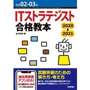 令和02-03年 ITストラテジスト 合格教本(技術評論社) [電子書籍]