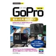 今すぐ使えるかんたんmini GoPro 基本&応用 撮影ガイド(改訂2版)(技術評論社) [電子書籍]