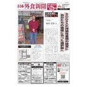 日本外食新聞 2020/5/25号(外食産業新聞社) [電子書籍]