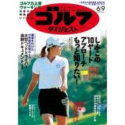 週刊ゴルフダイジェスト 2020/6/9号(ゴルフダイジェスト社) [電子書籍]