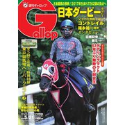 週刊Gallop(ギャロップ) 2020年5月31日号(サンケイスポーツ) [電子書籍]