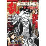 コミック乱 2020年7月号(リイド社) [電子書籍]