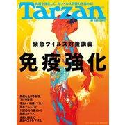 Tarzan (ターザン) 2020年 6月11日号 No.788 (緊急ウイルス対策講義 免疫強化)(マガジンハウス) [電子書籍]