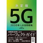 決定版 5G 2030年への活用戦略(東洋経済新報社) [電子書籍]
