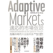 Adaptive Markets 適応的市場仮説―危機の時代の金融常識(東洋経済新報社) [電子書籍]