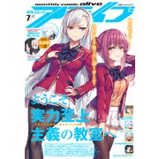 【電子版】月刊コミックアライブ 2020年7月号(KADOKAWA) [電子書籍]