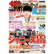 ザテレビジョン 首都圏関東版 2020年6/5号(KADOKAWA) [電子書籍]