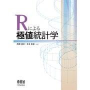 Rによる極値統計学(オーム社) [電子書籍]