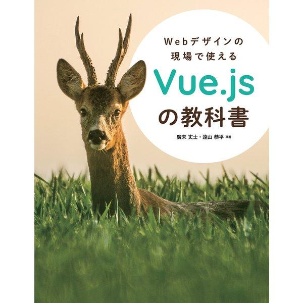 Webデザインの現場で使えるVue.jsの教科書(オーム社) [電子書籍]
