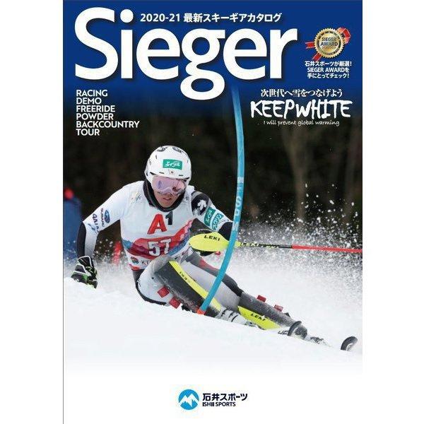 Sieger 2020-21(石井スポーツ) [電子書籍]