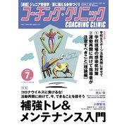 コーチングクリニック 2020年7月号(ベースボールマガジン) [電子書籍]