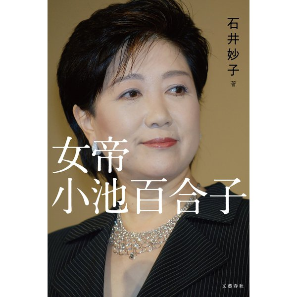 女帝 小池百合子(文藝春秋) [電子書籍]