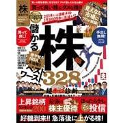 100%ムックシリーズ 完全ガイドシリーズ286 株完全ガイド(晋遊舎) [電子書籍]