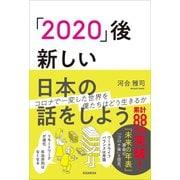 「2020」後―新しい日本の話をしよう(講談社) [電子書籍]